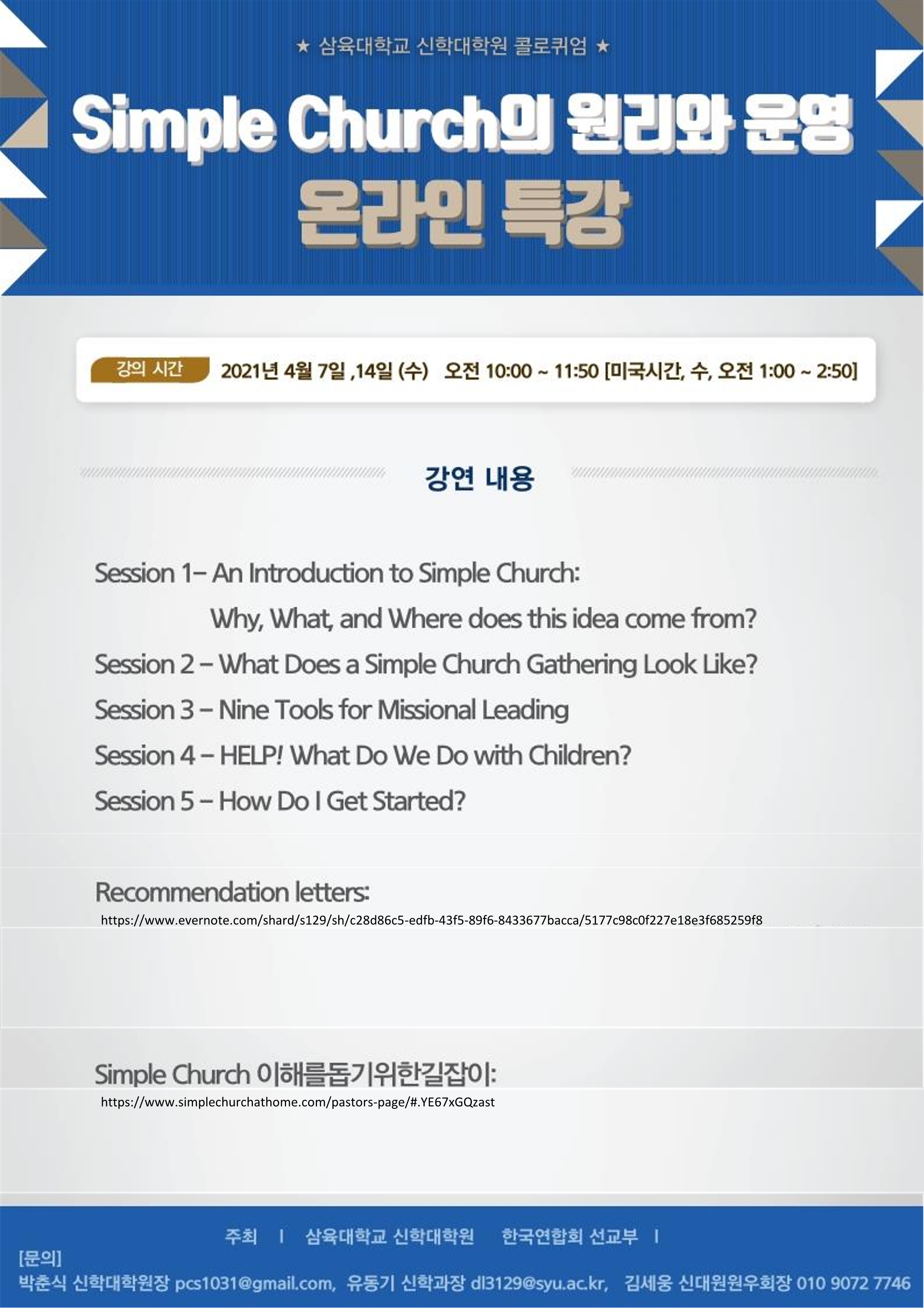 신대원콜로퀴엄 밀톤 아담스 Simple Church 안내문(배포용)_2.png