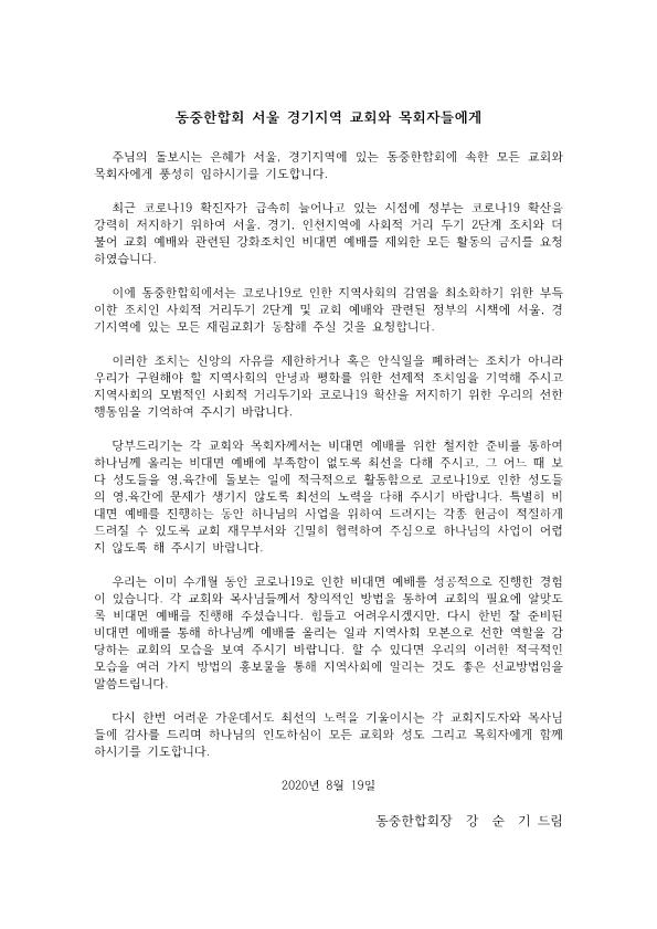 동중한합회 서울 경기지역 교회와 목회자들에게_1.png