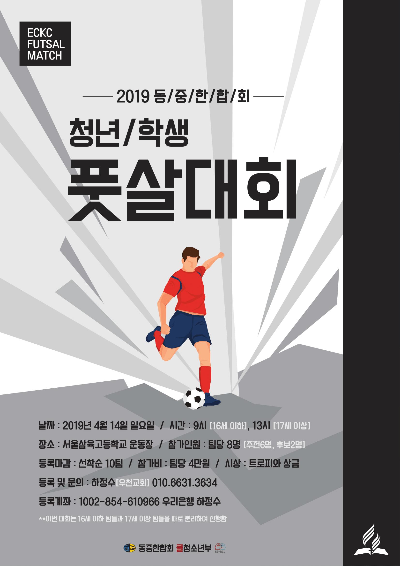 2019상반기풋살대회포스터.png